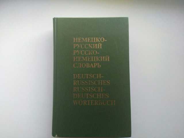 Продам Немецко-Русский и Русско-Немецкий Словар