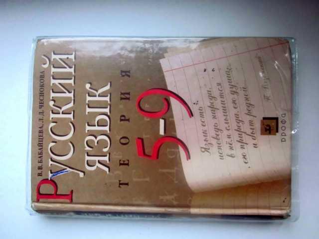 Продам Русский язык теория 5-9 класс
