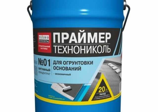 Продам Технониколь Праймер битумный №01 (20л)