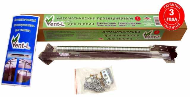 Продам Автоматический проветриватель теплицы