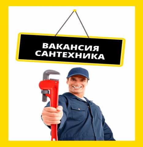 Вакансия: Сантехник(газосварщик)