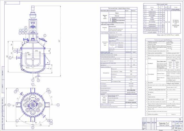 Продам: Реактор 5 кубов