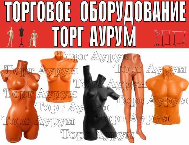 Продам Торы (женские/мужские)