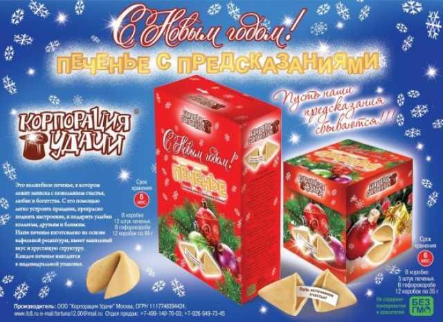 Продам Новогодний подарок с печеньями Удачи