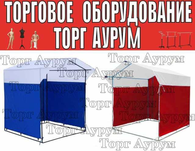 Продам Торговые палатки