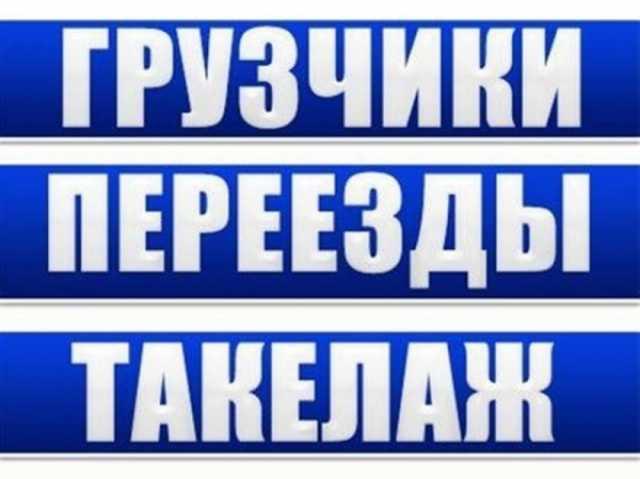 Предложение: Услуги грузчиков. Грузоперевозки. 7/24