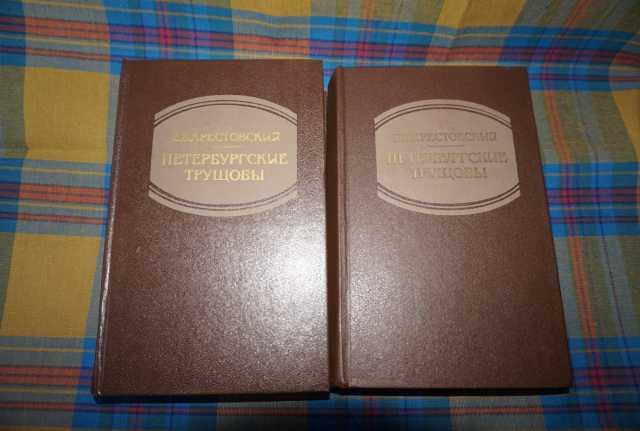 Продам Петербургские трущобы