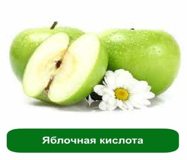 Продам Купить Кислота яблочная