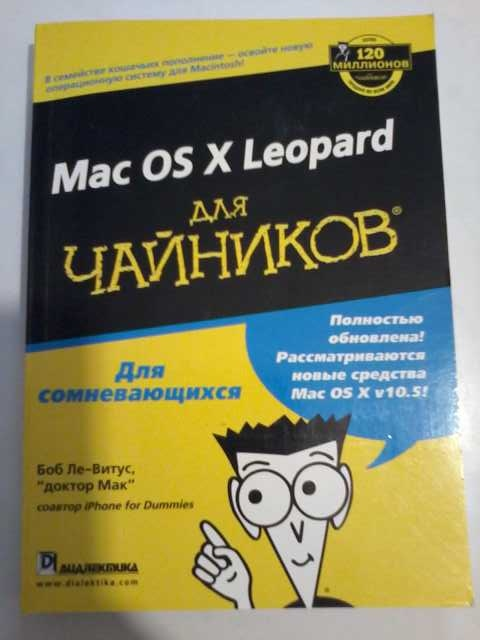 Продам Mac os x Leopard для чайников.