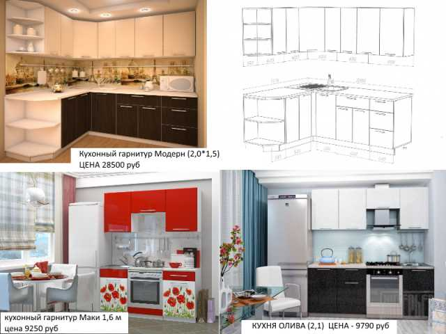 Продам Кухонные гарнитур Олива 2,1 м (разные р)