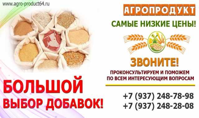 Продам Кормовые добавки для сельхоз животных