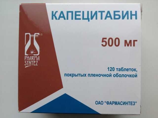 Продам Таблетки капецитабин N120 500 мг, 1 уп.