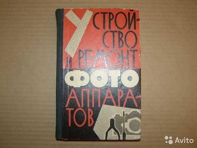 Продам Устройство и ремонт фотоаппаратов 1962г