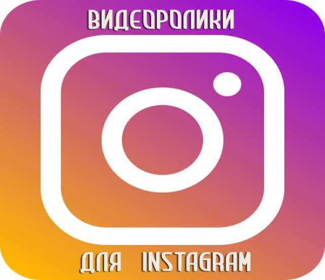 Предложение: Съемка,монтаж видео роликов в instagram