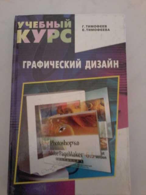 Продам Графический дизайн /учебный курс/.