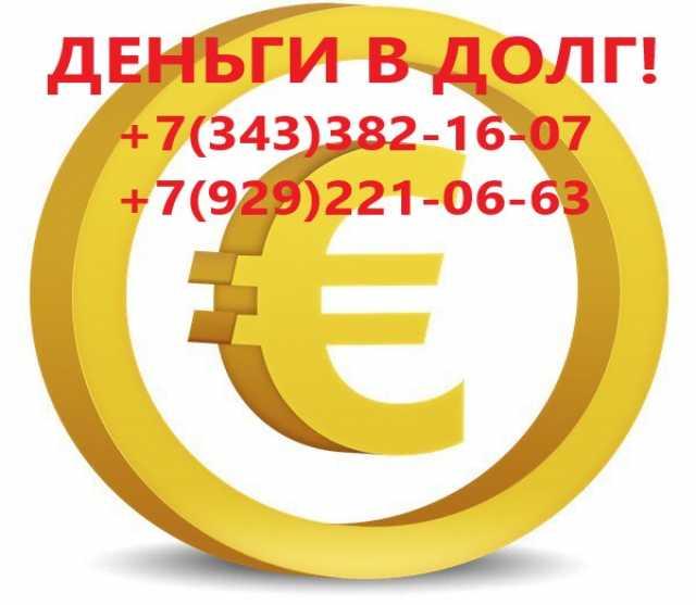 Предложение: Деньги в долг