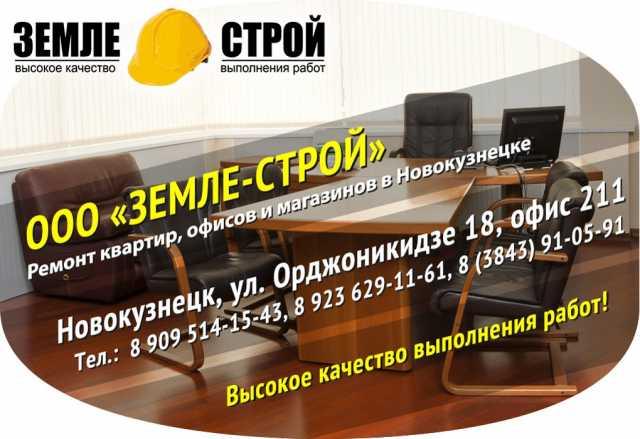 Предложение: Ремонт офисов в Новокузнецке