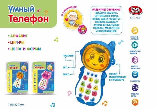 Продам Музыкальная развивающая игрушка, Умный т