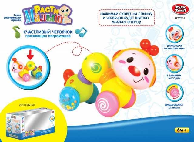 Продам Развивающая игрушка-погремушка, Счастливый червячок, (свет, звук), № 7668