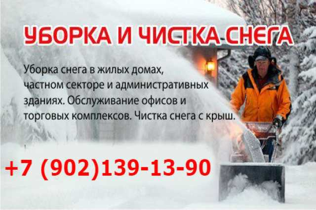 Предложение: Уборка снега Североморск