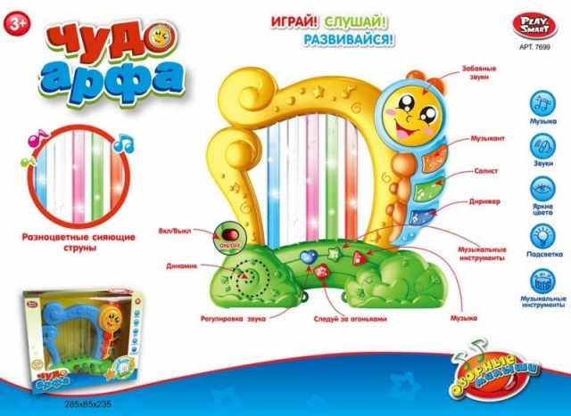 Продам Музыкальная развивающая игрушка