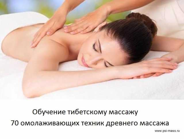 Предложение: обучение массажу без мед образования