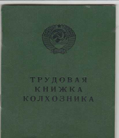 Продам Трудовая книжка колхозника СССР 1975 г.