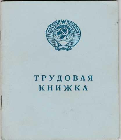 Продам Трудовая книжка СССР 1974 г.