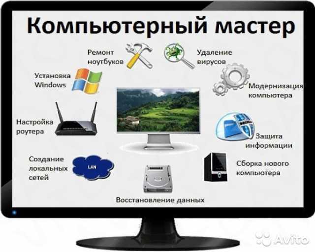Предложение: Компьютерный Мастер-Установка-Ремонт
