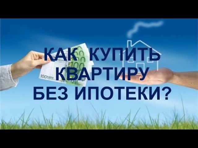 Предложение: Решение ипотечного вопроса.