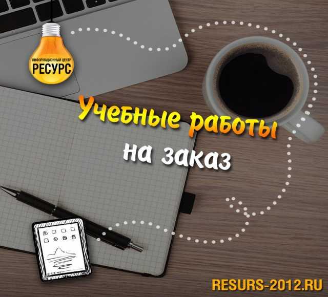 Предложение: Выполнение учебных работ