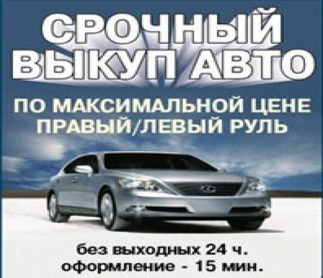 Куплю легковой авто