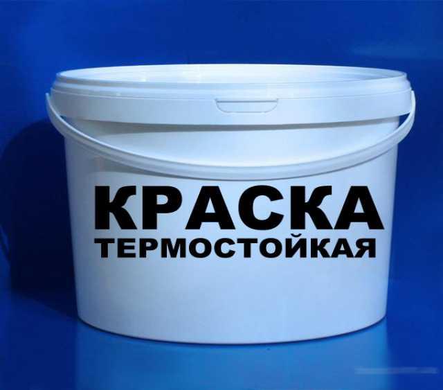 Продам Краска термостойкая