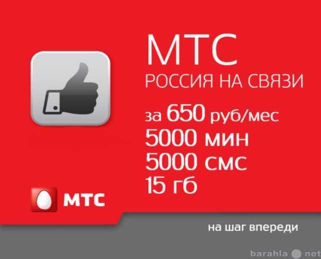 Продам сотовый телефон - СИМ КАРТЫ