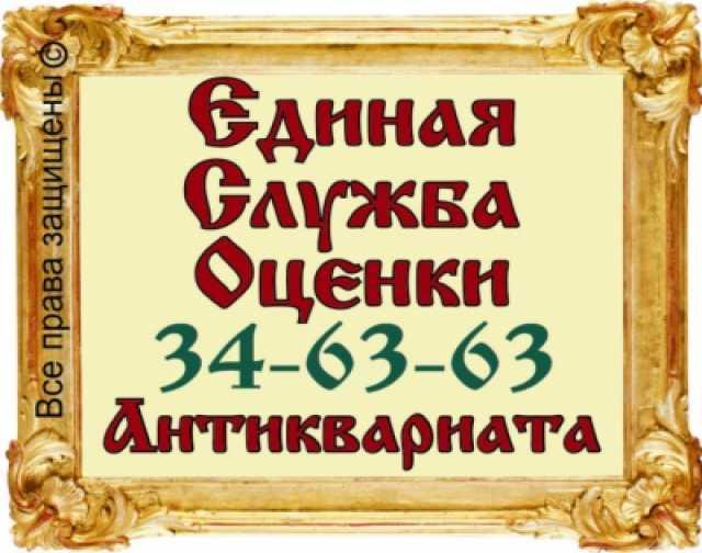 Куплю БЕСПЛАТНАЯ ОНЛАЙН ОЦЕНКА АНТИКВАРИАТА И