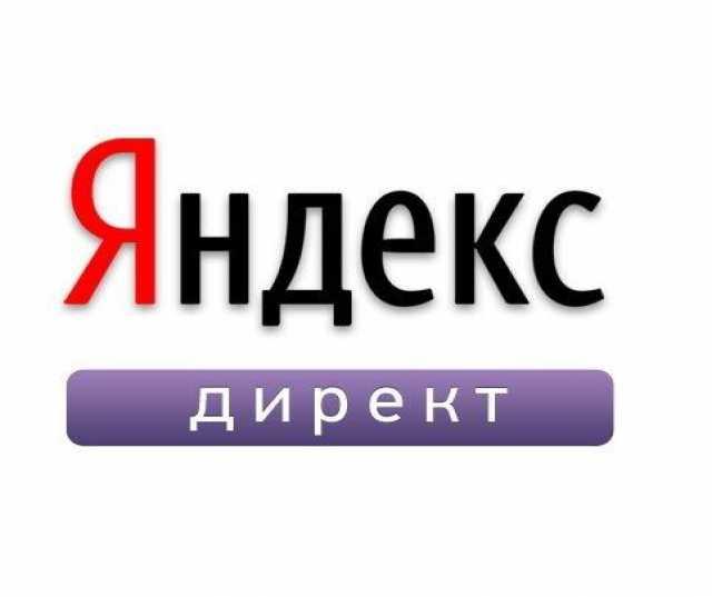 Предложение: Курс Обучение настройке Яндекс директ
