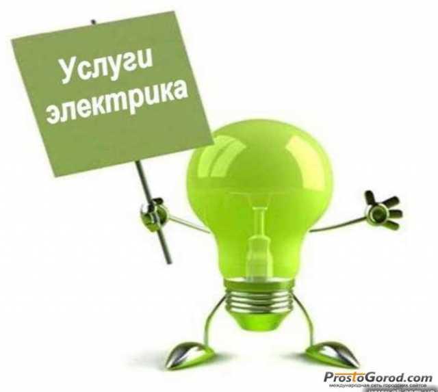Электромонтажные работы и услуги чита-хабаровск йорки частные объявления