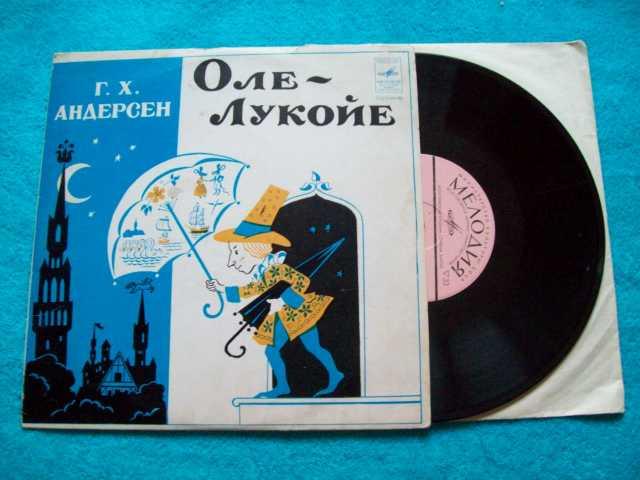 "Продам Пластинка- Г.Х.Андерсен ""Оле-Лукойе"""