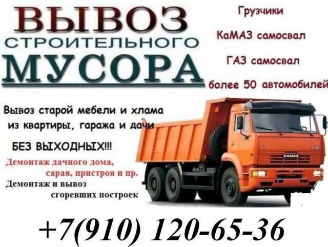 Предложение: Вывоз мусора после ремонта