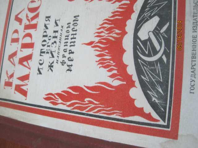 Продам 1920 год Карл Маркс история его жизни