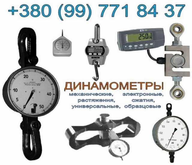 Продам Динамометры электронные,  механиченские,