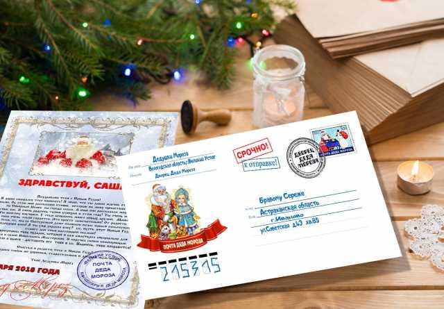 Продам Новогоднее именное письмо от Деда Мороза