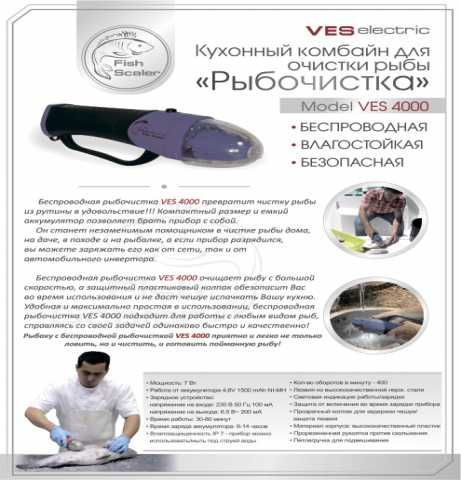 Продам Электрическая рыбочистка аккумуляторная