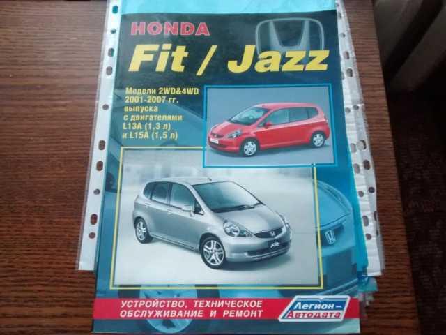 "Продам Книга ""Хонда Фит"""