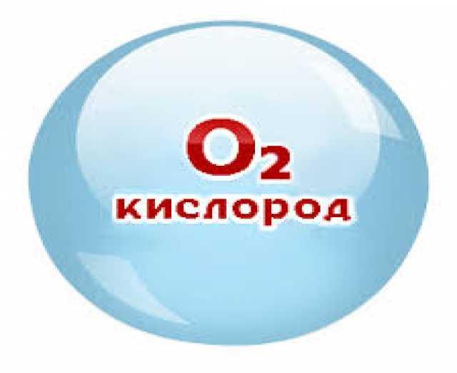 Продам Кислород, 40л