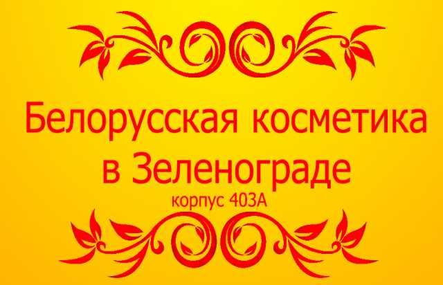 Продам Белорусская косметика