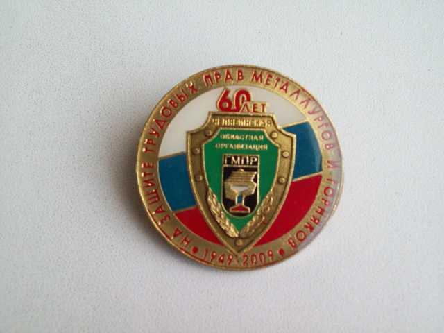 """Продам Значок  """" 60 лет"""""""