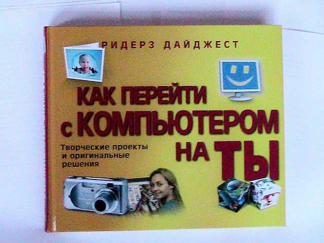 Продам книга: Как перейти с компьютером на Ты