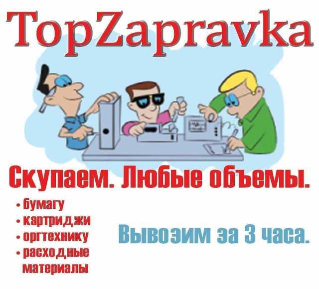 Предложение: Ремонт принтеров. По пути Тула в Москва