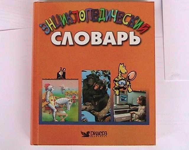 Продам: энциклопедический детский словарь
